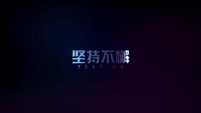 金属光泽年会开场激励视频3预览图
