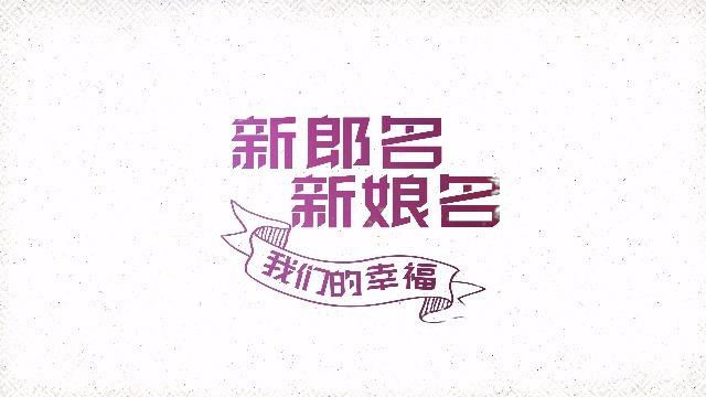 小清新婚礼画册0预览图