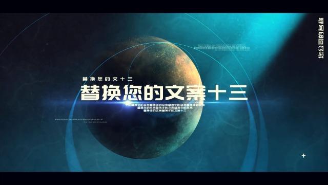 震撼天体星球企业宣传5预览图
