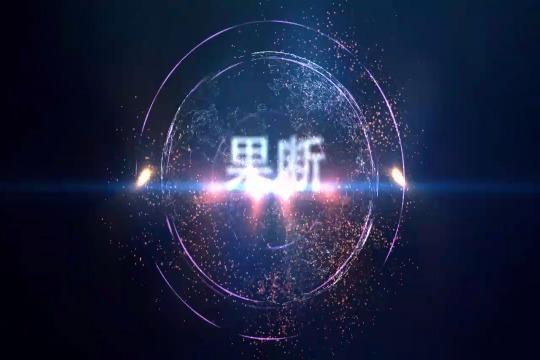 蓝色粒子企业宣传15预览图