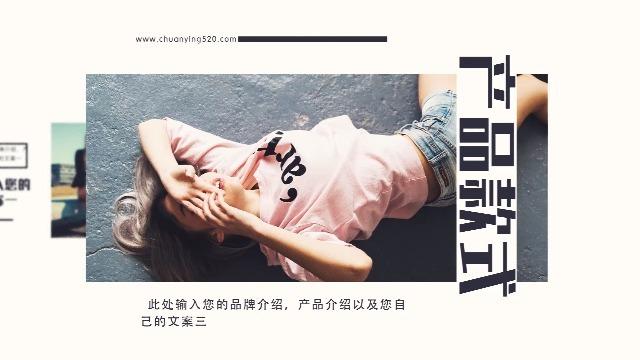 简约清新时尚产品展示3预览图