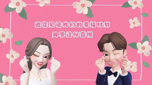 崽崽婚礼创意卡通照片展示邀请函3预览图