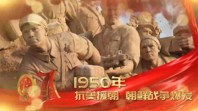 震撼大气国庆71周年开场1预览图