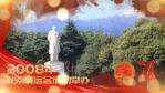 震撼大气国庆71周年开场7缩略图