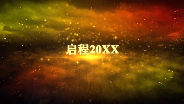 震撼年会视频8预览图